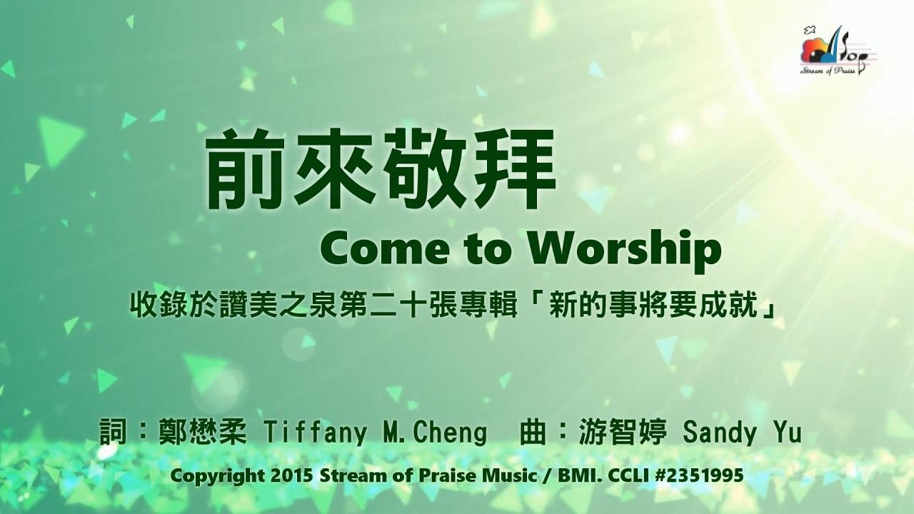 【前來敬拜 Come to Worship】官方歌詞版MV (Official Lyrics MV) - 讚美之泉敬拜讚美 (20) - YouTube