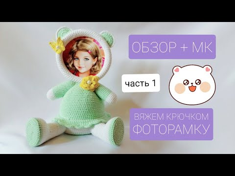 Вяжем крючком фоторамку. АВТОРСКИЙ МК.ч.1(туловище,рамку) / Crochet a photo frame. MK. CH. 1