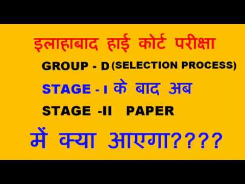 Allahabad high court Group D  2017  Selection process