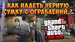 GTA Online - Как Надеть Черную Сумку с Ограблений ?(GTA Online - Как Надеть Черную Сумку с Ограбления? Работает На: PS4, Xbox One и Возможно на ПК, PS3, Xbox 360 !!! Прокачка и Накр..., 2015-07-11T21:48:22.000Z)