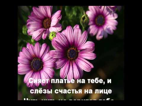Nevesta- Christliches, Russisches Hochzeitslied mit Text !