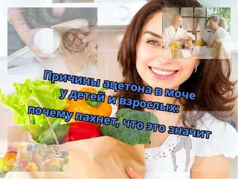 Причины ацетона в моче у детей и взрослых: почему пахнет, что это значит | причины | лечение | диабет | ацетон | сахар | крови | в
