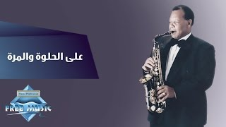 Samir Srour - Al Helwa Wel Morra | سمير سرور - على الحلوة والمرة