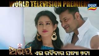Abhay | Odia Film | World Television Premiere - TarangTV