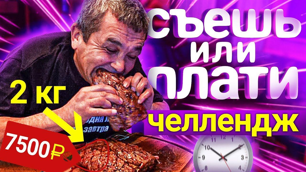 СЪЕШЬ ИЛИ ПЛАТИ ЧЕЛЛЕНДЖ
