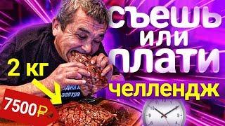 Download СЪЕШЬ ИЛИ ПЛАТИ ЧЕЛЛЕНДЖ Mp3 and Videos