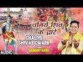 Lagu Chaliye Shiv Ke Dware I New Latest Kanwar Bhajan I SANJAY GIRI I Full Audio Song