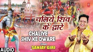 Chaliye Shiv Ke Dware I New Latest Kanwar Bhajan I SANJAY GIRI I Full Audio Song