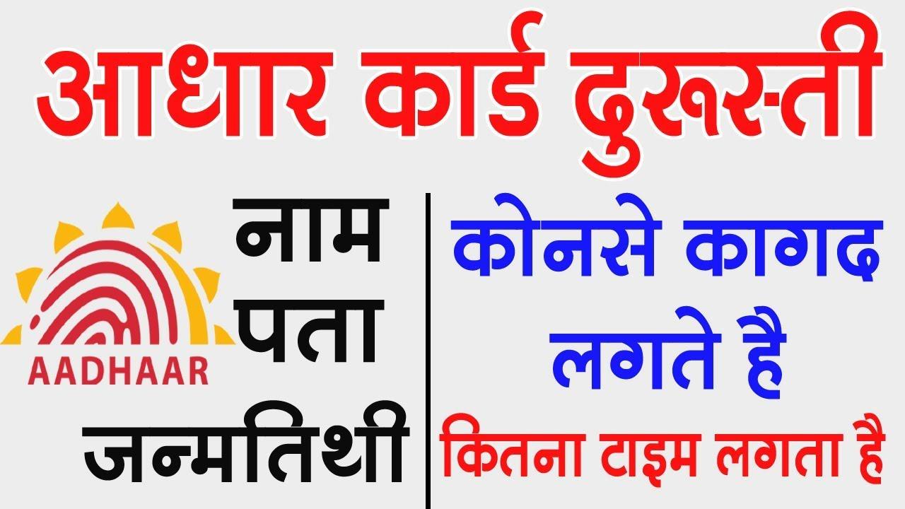 aadhar card correction  aadhar name dob adress