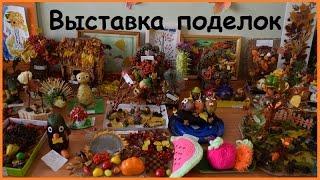Выставка поделок осени. Поделки в школу и детский сад из овощей и фруктов.