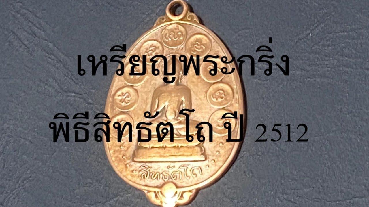 เหรียญพระกริ่ง พิธีสิทธัตโถ ปี 2512