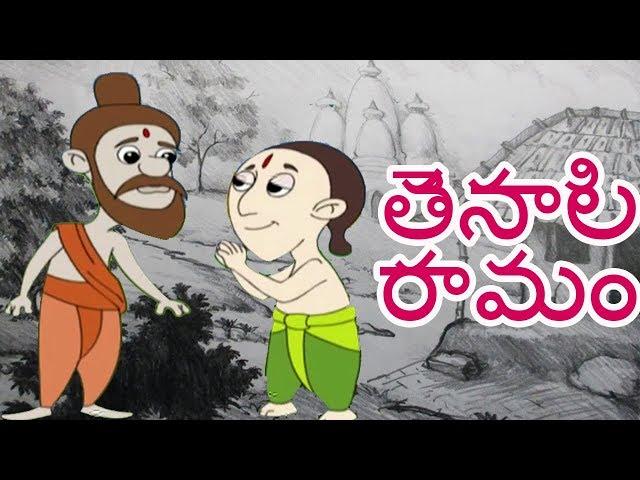 Story of tenali ramakrishna who drank two bowls of kheer and became vikatakavi