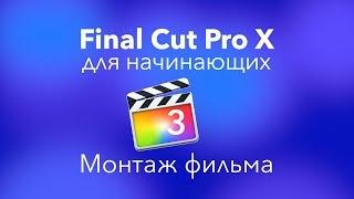 #FCPX для начинающих   Урок 3: Монтаж фильма