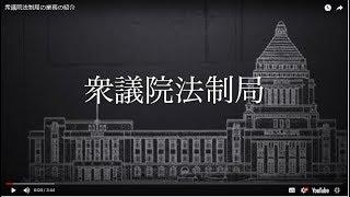 衆議院法制局の業務の紹介