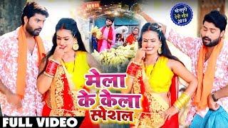 # - मेला के केला Special - Lado Madhesiya , Khushboo Raj - Mela Ke Kela - Bhojpuri Devi Geet