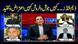 Off The Record | Kashif Abbasi ARYNews | 10 September 2018