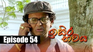 Isira Bawaya | ඉසිර භවය | Episode 54 | 17 - 07 - 2019 | Siyatha TV Thumbnail