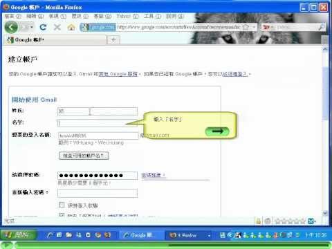 申請新的Google帳號與Gmail信箱 - YouTube