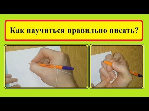 Как научиться правильно писать (Полезные советы) /  How to learn to write correctly (Useful tips).