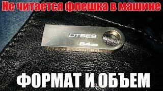 Ish, albatta, nima mashinada flash disk o'qish - mumkin emas? Qanday to'g'ri formatida