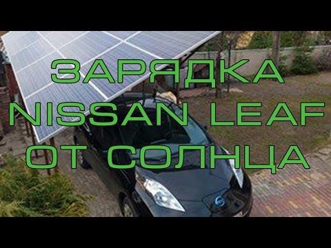 как заряжать электромобиль nissan leaf #10