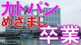 加藤綾子アナがフジ退社で「めざまし」卒業!後任は永島優美アナ! 加藤...