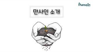만사인 소개