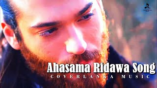 Ahasama Ridawa Songs - Cover Video - Coverlanka Music