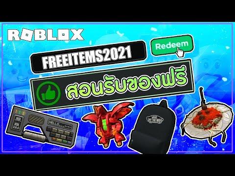 Roblox สอนรับของฟรี + แจกโค้ดที่ใช้ได้ในปี 2021