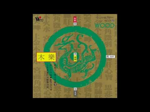 Shanghai Chinese Traditional Orchestra - Yi-Ching Music For Health 2: WOOD (Full Album 1991)
