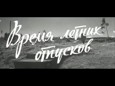 Советский фильм 'Время