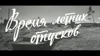 """Советский фильм """"Время летних отпусков"""" (1960 г.)"""
