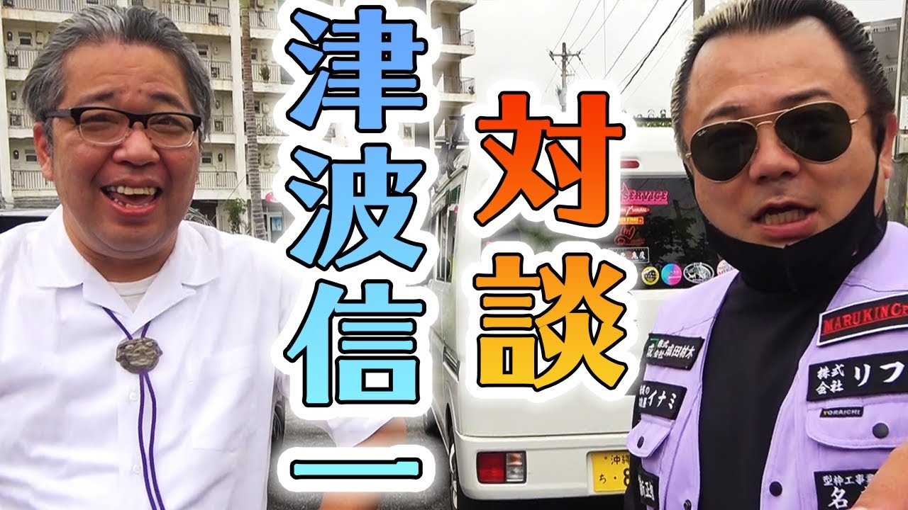 【沖縄】MGさんの憧れの人!!ついに会えた!!ロングインタビュー