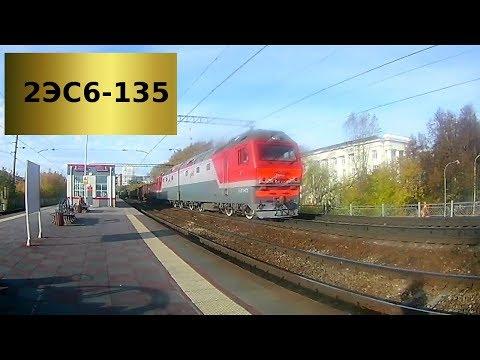 """Электровоз """"2ЭС6-135"""" С грузовым поездом на О.П. Первомайская"""