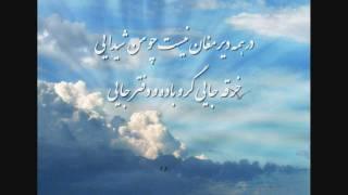 Sheidaee - Astan e Janan - Shajarian - Farhangfar - Meshkatian - شیدایی - شجریان - مشکاتیان