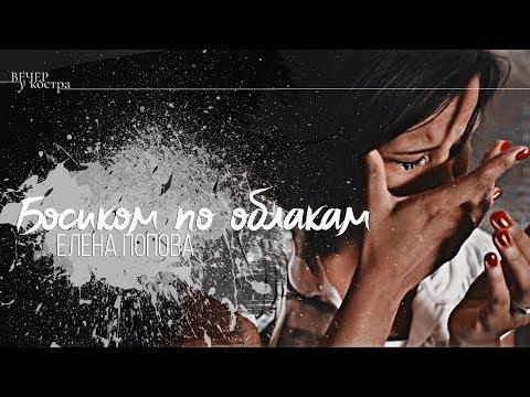 БОСИКОМ ПО ОБЛАКАМ | Елена Попова