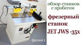 Обзор станка с пробегом. Фрезер JET JWS-35 X