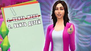 ВСЁ ИДЁТ ПО ПЛАНУ ( ͡° ͜ʖ ͡°) | The Sims 4