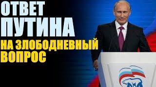 Куда ведет страну банда из Единой России?