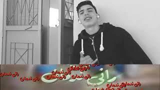 أغنية لأصلية راني ندمان