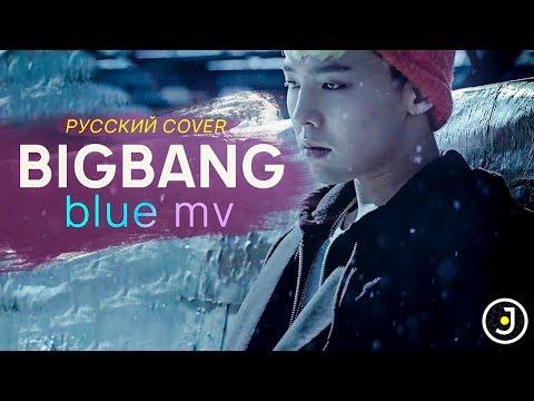BIGBANG - Blue (Русский кавер от Jackie-O)