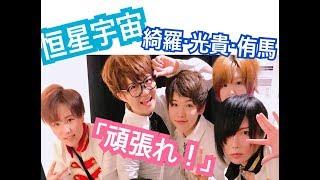 アイドルグループ「恒星宇宙(クペイサー・青SHUN学園)」の動画です! mystaアプリでは、大手芸能事務所在籍タレントをはじめ、 数多くのスター候補生が、毎週 ...