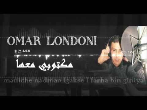 OMar londoni new 2017 اجمل اغنية حب