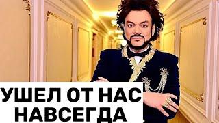 Филиппа Киркорова сокрушила смерть. Сегодняшние новости...