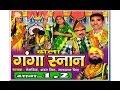 Dhola - Ganga Snan   ढोला गंगा सनान   natak