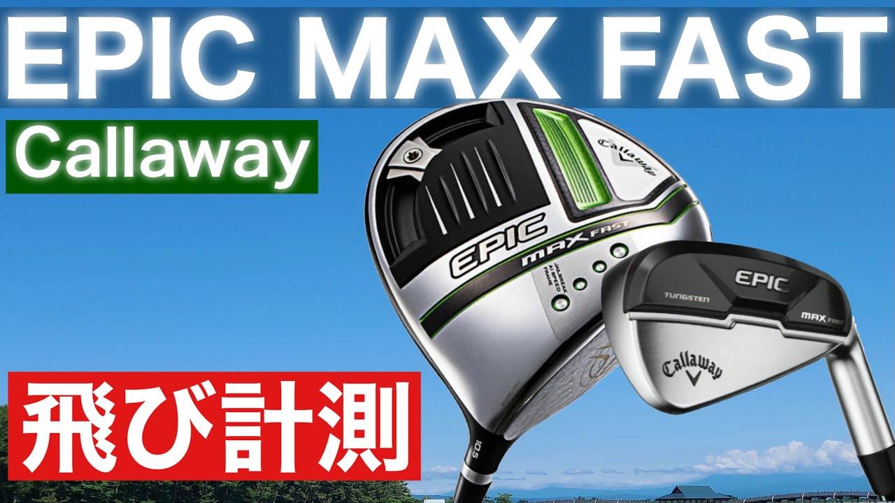 8月発売【callaway EPIC MAX FAST】優しく強弾道!ヘッドスピード40帯をターゲットにした最新テクノロジークラブを皆んなで試打レビューしてみた