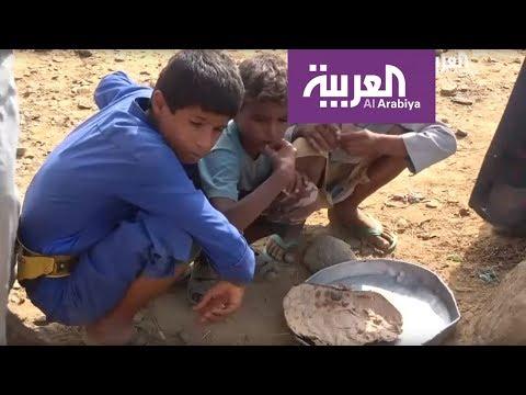 في اليمن.. 80 من الأطفال محرومين الغذاء  - نشر قبل 8 ساعة