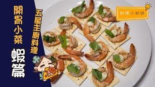 開胃小菜 蝦篇