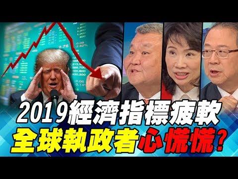 2019經濟指標疲軟 全球執政者心慌慌? |寰宇全視界20190209