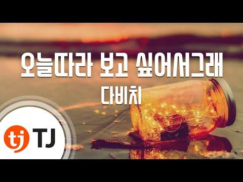 Missing You Baby 오늘따라 보고 싶어서그래_Davichi 다비치_TJ노래방 (Karaoke/lyrics/romanization/KOREAN)
